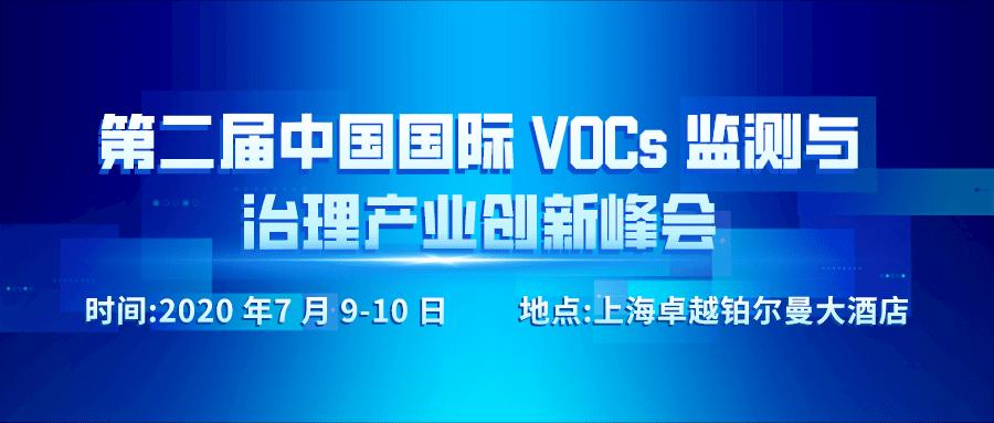 第二届中国国际 VOCs 监测与治理产业创新峰会