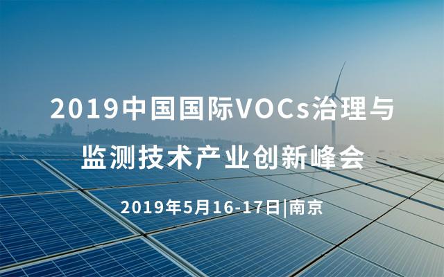 2019中国国际VOCs治理与监测技术产业创新峰会