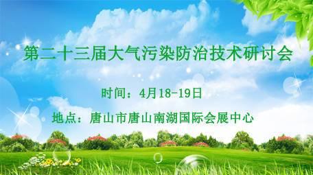 第二十三届二氧化硫、氮氧化物和颗粒物污染防治技术研讨会