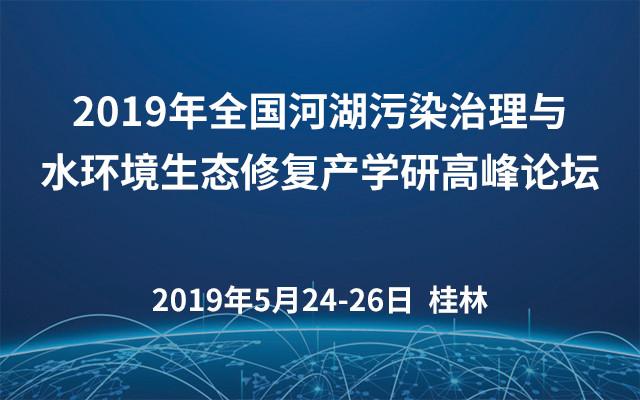 2019年全国河湖污染治理与水环境生态修复产学研高峰论坛(桂林)