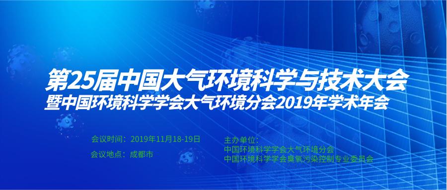 第25届中国大气环境科学与技术大会暨中国环境科学学会大气环境分会2019年学术年会