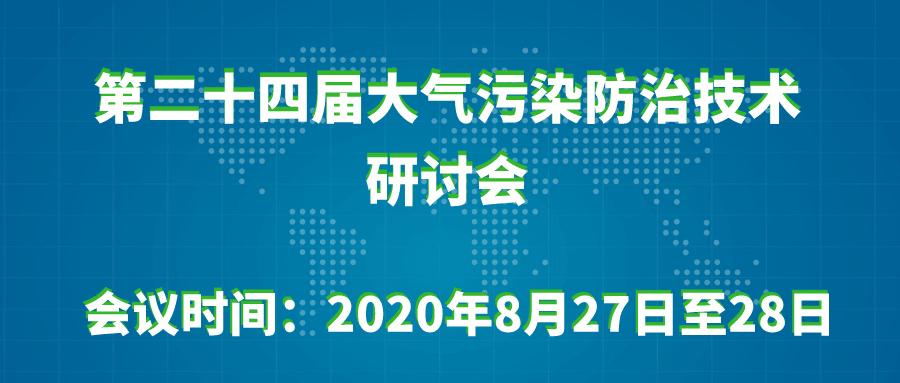 第二十四届大气污染防治技术研讨会